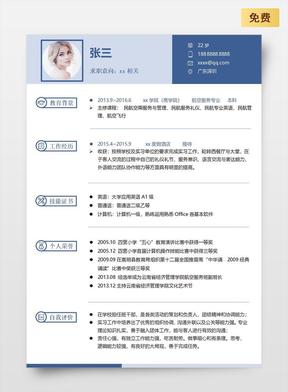通用简历word模板.docx