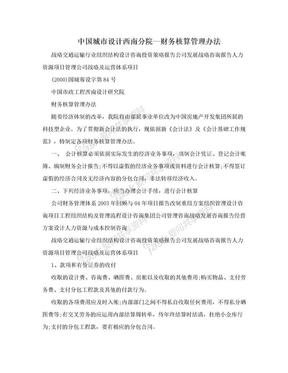 中国城市设计西南分院—财务核算管理办法.doc