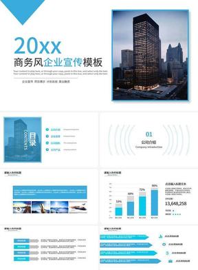 蓝色商务风企业宣传PPT模板.pptx