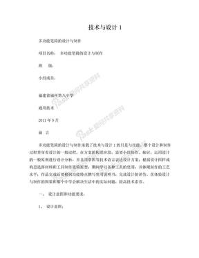 多功能笔筒设计报告(学生版).doc