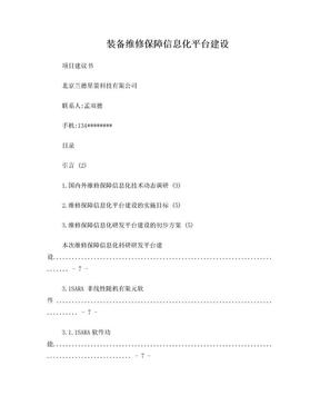 (装备)维修保障信息化平台-立项项目建议书-11-4-8.doc