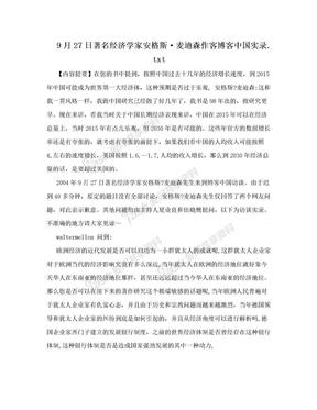 9月27日著名经济学家安格斯·麦迪森作客博客中国实录.txt.doc