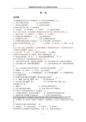 2011江苏省会计电算化考试模拟试题(不含实务部分)[1].doc