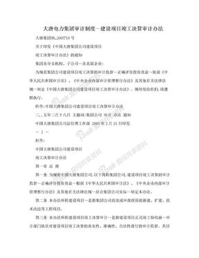 大唐电力集团审计制度—建设项目竣工决算审计办法.doc