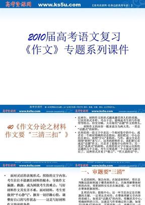 """《作文》专题系列课件40《作文分论之材料作文要""""三清三扣""""》.ppt"""