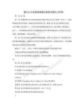 浙江江山农村商业银行股份有限公司章程.doc