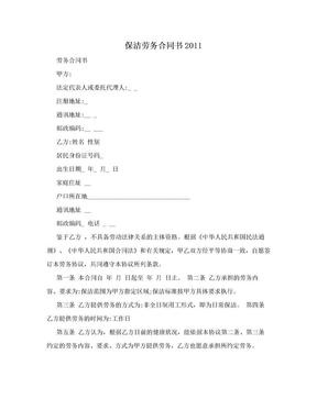 保洁劳务合同书2011.doc