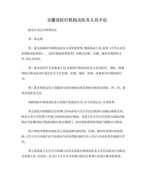 安徽医疗机构及医务人员不良执业行为记分管理办法.doc