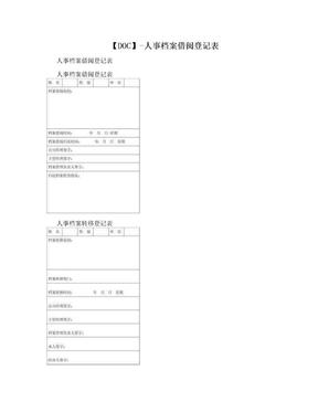 【DOC】-人事档案借阅登记表.doc