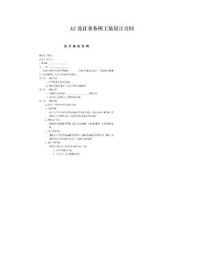 A2设计事务所工装设计合同.doc