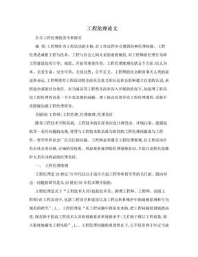 工程伦理论文.doc