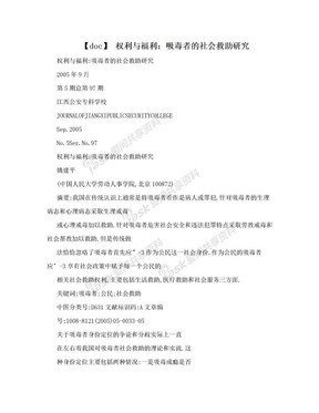 【doc】 权利与福利:吸毒者的社会救助研究.doc