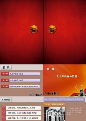 中国共产党90年的光辉历程及宝贵经验(原件).ppt