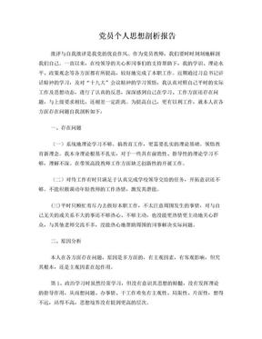 党员个人思想剖析报告--王玲.doc