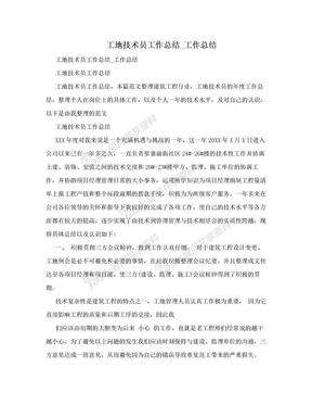 工地技术员工作总结_工作总结.doc