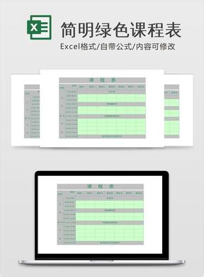 简明绿色课程表.xls