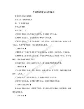 普通外科疾病诊疗规范 .doc
