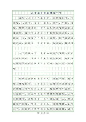 2019年高中端午节作文素材-端午节.docx