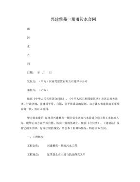 雨污水管道工程施工合同.doc