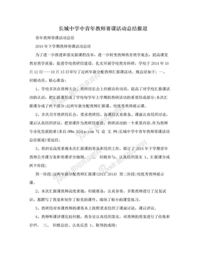 长城中学中青年教师赛课活动总结报道.doc