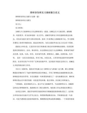 律师事务所实习调研报告范文.doc
