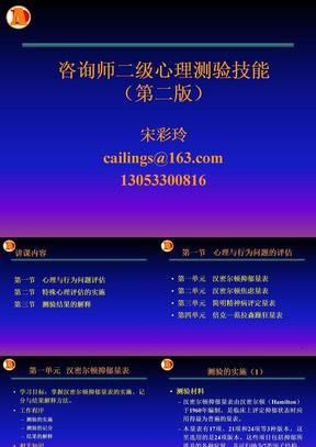 心理咨询师考试培训之咨询师二级心理测验(第二版)--宋彩玲.ppt