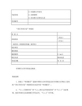 2013年申报表.doc