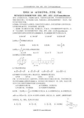 2010年江苏省常州市中考数学试卷(含答案).doc