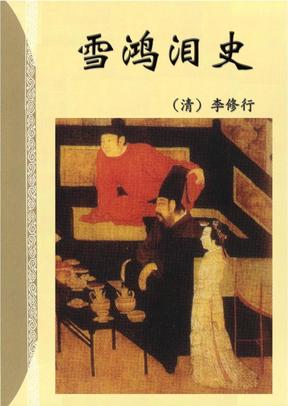 中华古代言情丛书(174)血鸿泪传.pdf