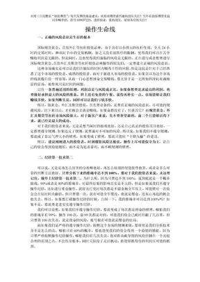 独狼期货投资生命线.doc