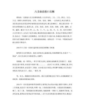 六爻仙法铁口直断.doc