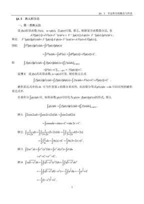 高等数学教案4-2.DOC