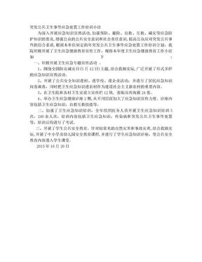 突发公共卫生事件应急处置工作培训小结.doc