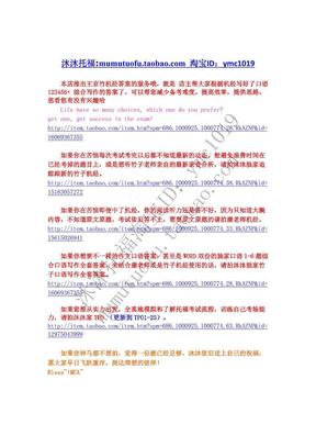 12月2日8日22日王京竹托福机经沐沐托福超清晰整理版.pdf