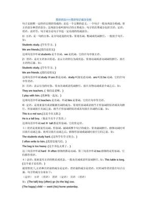 英语语法——英语句子成分分析.doc