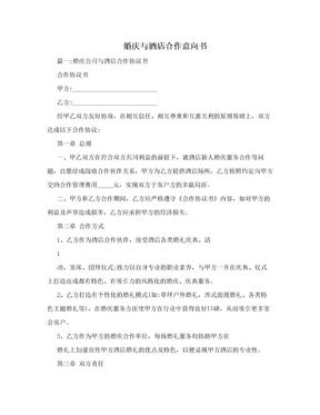 婚庆与酒店合作意向书.doc