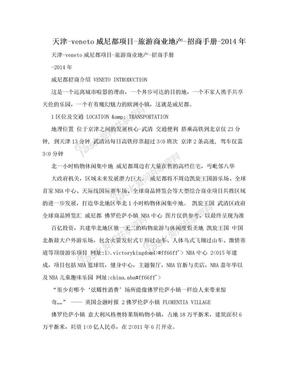 天津-veneto威尼都项目-旅游商业地产-招商手册-2014年.doc