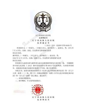 辽宁省高级人民法院民事判决书.doc