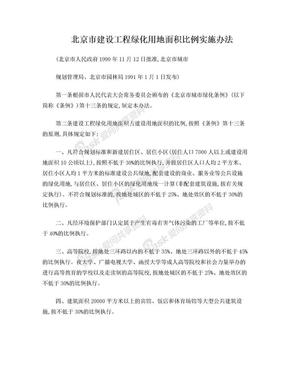 北京市建设工程绿化用地面积比例实施办法及补充规定.doc