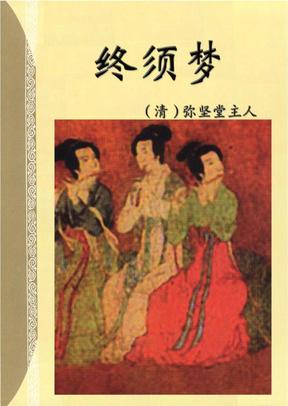 中华古代言情丛书(117)终须梦.pdf