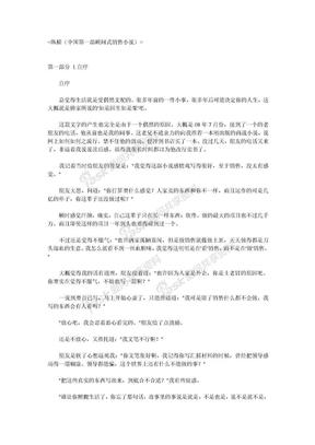 纵横(中国第一部顾问式销售小说)Txt-崔建中.doc