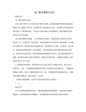 初三数学课教学反思.doc