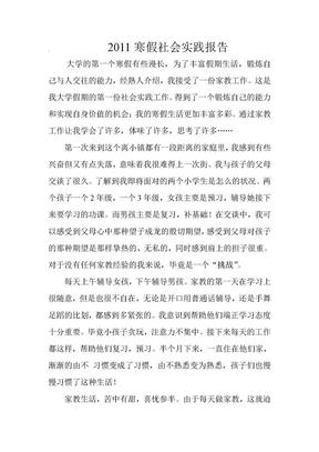 2011寒假社会实践报告.doc