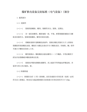 煤矿井下电气设备防爆标准.doc