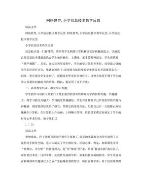 网络世界,小学信息技术教学反思.doc