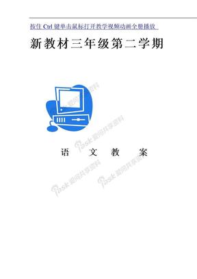 沪教版三年级语文下册全册教案.doc