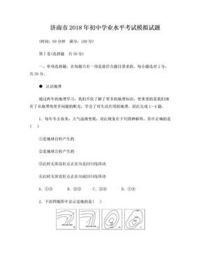 济南市2018年初中地理学业水平考试.doc