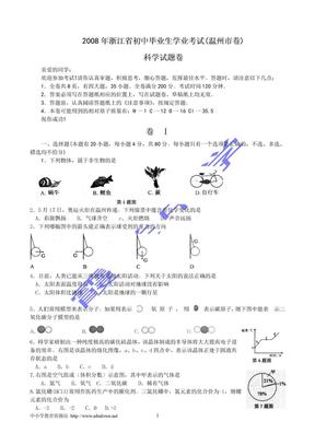 2008年浙江温州市中考科学试卷.doc
