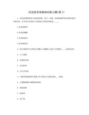 信息技术基础知识题(新I).doc