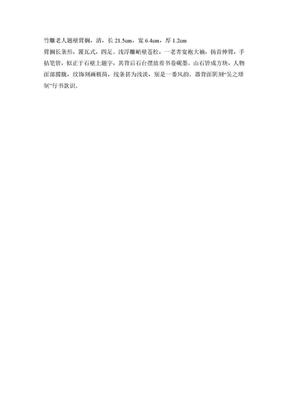 北京故宫馆藏竹木牙角匏器雕刻赏析.doc